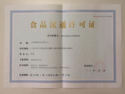 银蕨食品流通许可证